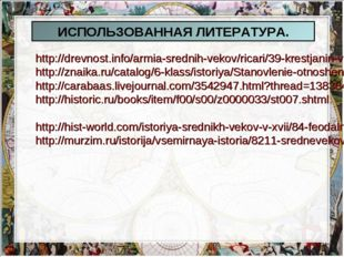 http://drevnost.info/armia-srednih-vekov/ricari/39-krestjanin-v-srednie-veka.