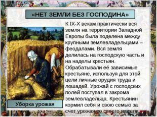 «НЕТ ЗЕМЛИ БЕЗ ГОСПОДИНА» КIX-Xвекам практически вся земля на территории За