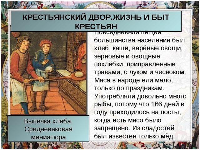 Повседневной пищей большинства населения был хлеб, каши, варёные овощи, зерно...