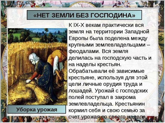 «НЕТ ЗЕМЛИ БЕЗ ГОСПОДИНА» КIX-Xвекам практически вся земля на территории За...