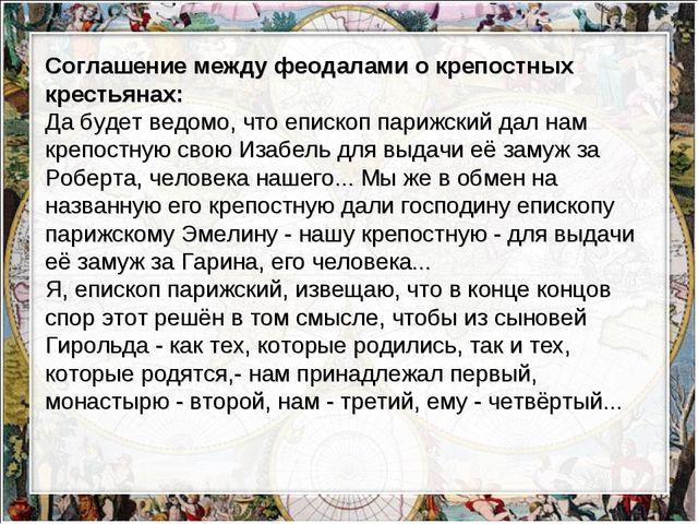 Соглашение между феодалами о крепостных крестьянах: Да будет ведомо, что епис...