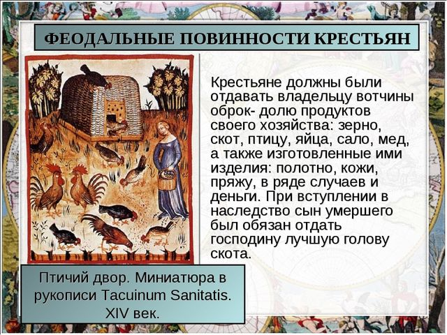 ФЕОДАЛЬНЫЕ ПОВИННОСТИ КРЕСТЬЯН Крестьяне должны были отдавать владельцу вотчи...
