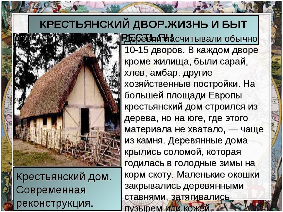 КРЕСТЬЯНСКИЙ ДВОР.ЖИЗНЬ И БЫТ КРЕСТЬЯН Деревни насчитывали обычно 10-15 дворо...