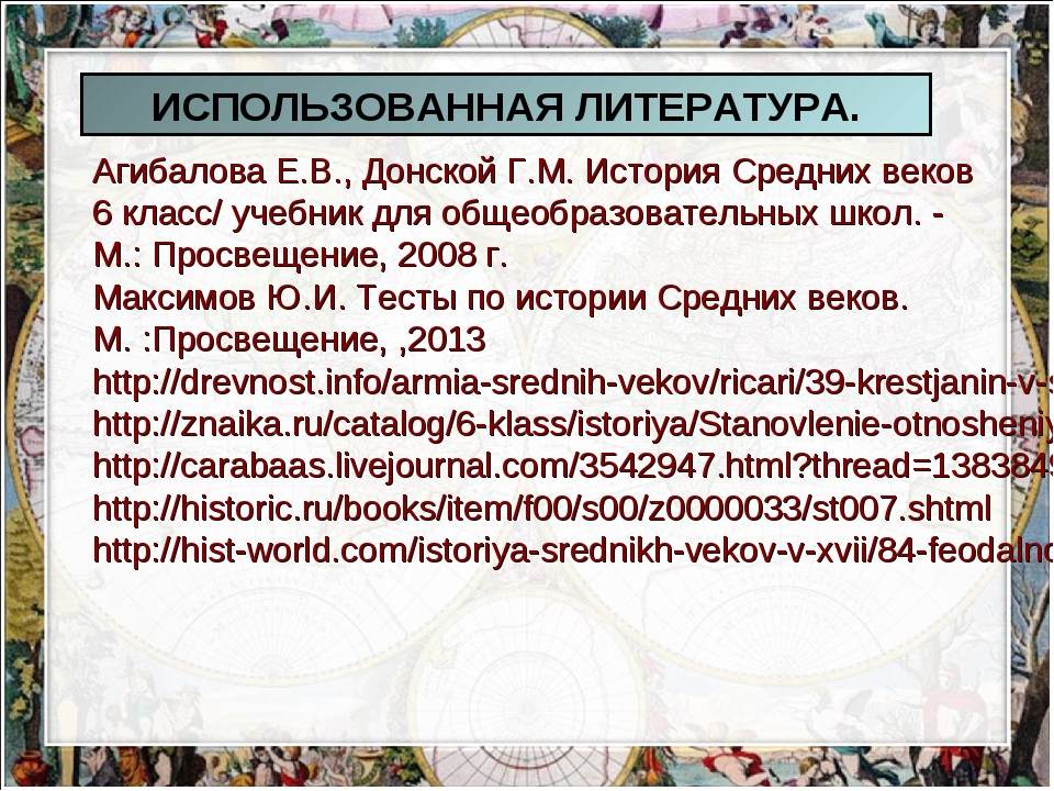 Агибалова Е.В., Донской Г.М. История Средних веков 6 класс/ учебник для общео...