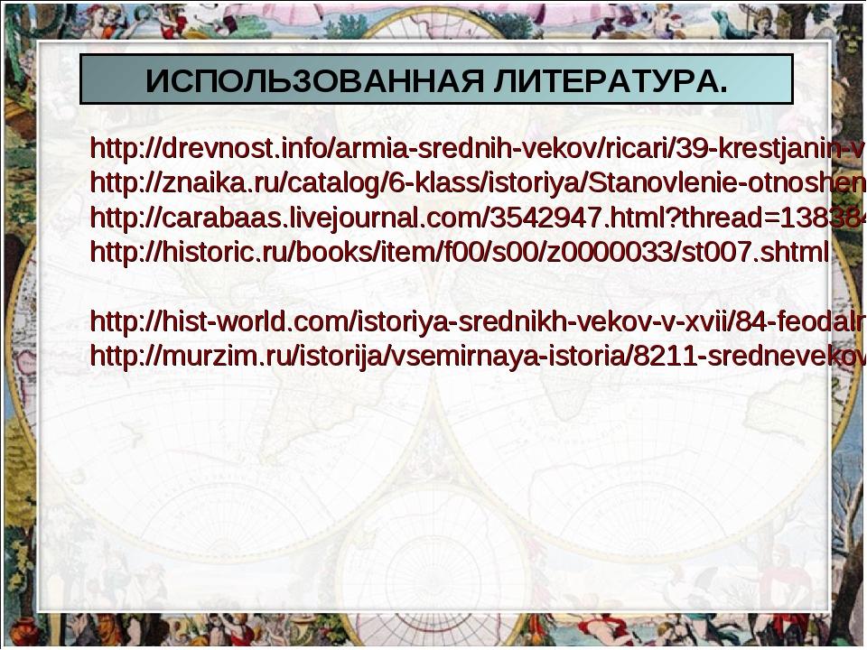 http://drevnost.info/armia-srednih-vekov/ricari/39-krestjanin-v-srednie-veka....
