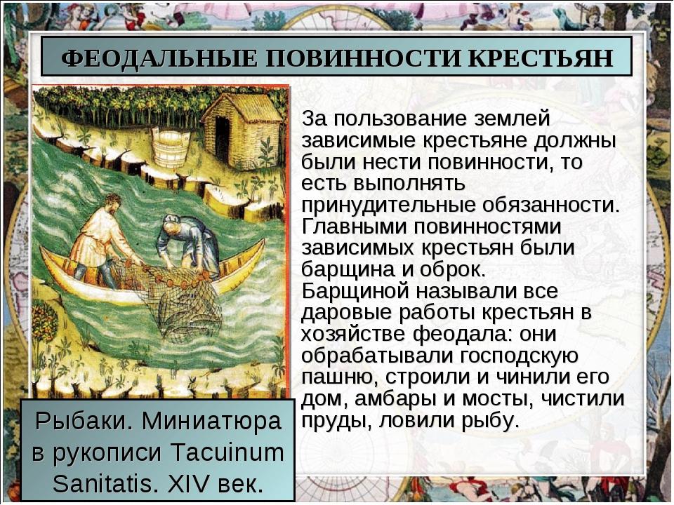 ФЕОДАЛЬНЫЕ ПОВИННОСТИ КРЕСТЬЯН За пользование землей зависимые крестьяне долж...