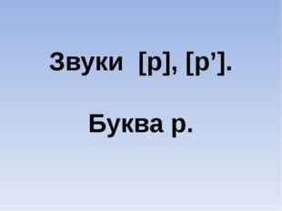 Звуки [р], [р']. Буква р.