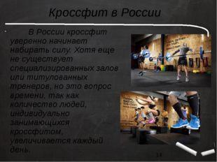 Кроссфит в России     В России кроссфит уверенно начинает набирать силу.