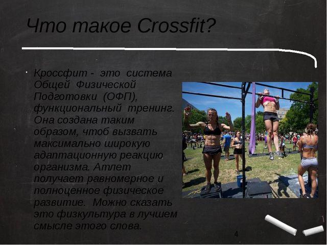 Что такое Crossfit? Кроссфит - это система Общей Физической Подготовки (ОФП),...