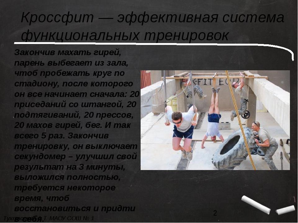 Кроссфит — эффективная система функциональных тренировок Закончив махать гире...