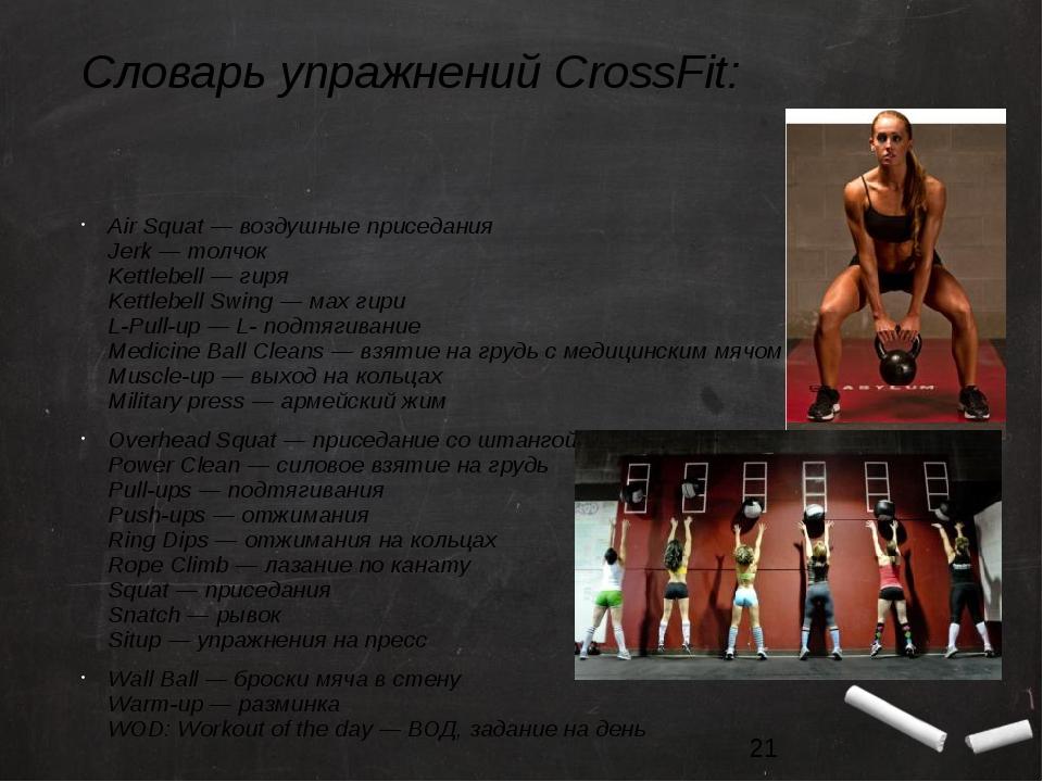 Словарь упражнений CrossFit: Air Squat — воздушные приседания Jerk — толчок K...