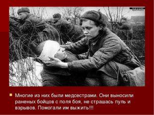Многие из них были медсестрами. Они выносили раненых бойцов с поля боя, не ст