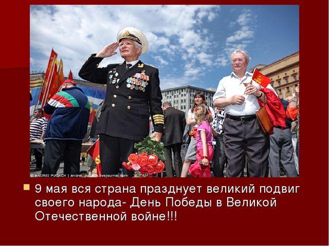 9 мая вся страна празднует великий подвиг своего народа- День Победы в Велико...