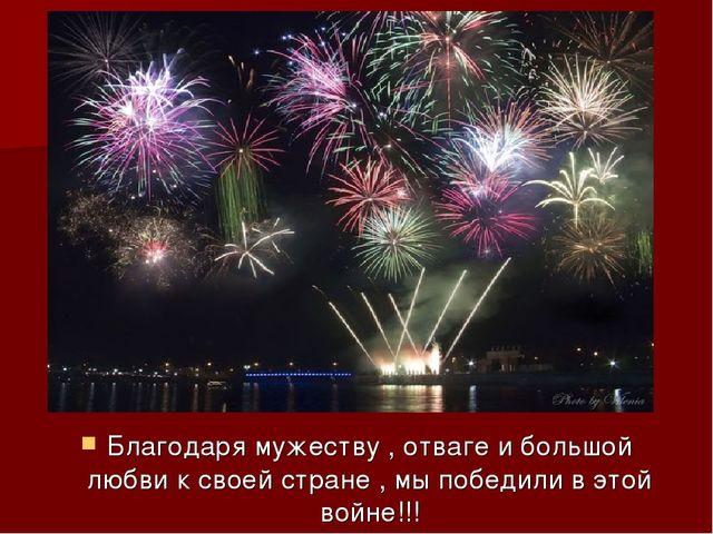 Благодаря мужеству , отваге и большой любви к своей стране , мы победили в эт...