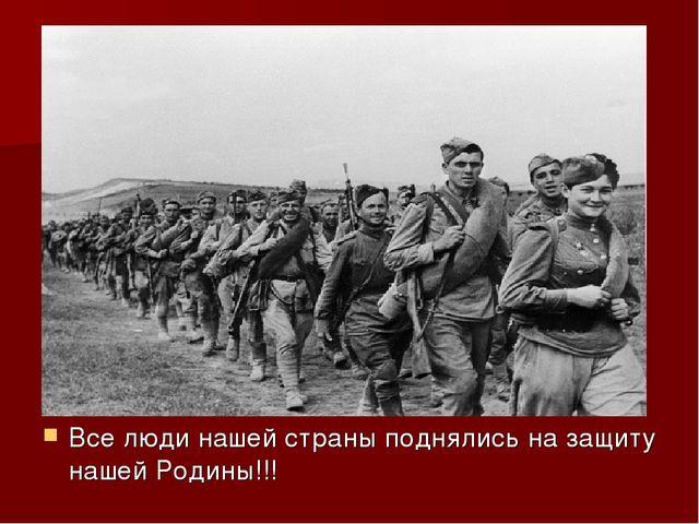 Все люди нашей страны поднялись на защиту нашей Родины!!!