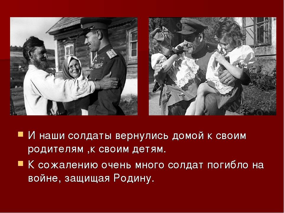 И наши солдаты вернулись домой к своим родителям ,к своим детям. К сожалению...