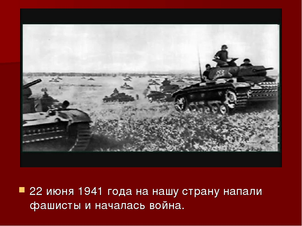 22 июня 1941 года на нашу страну напали фашисты и началась война.