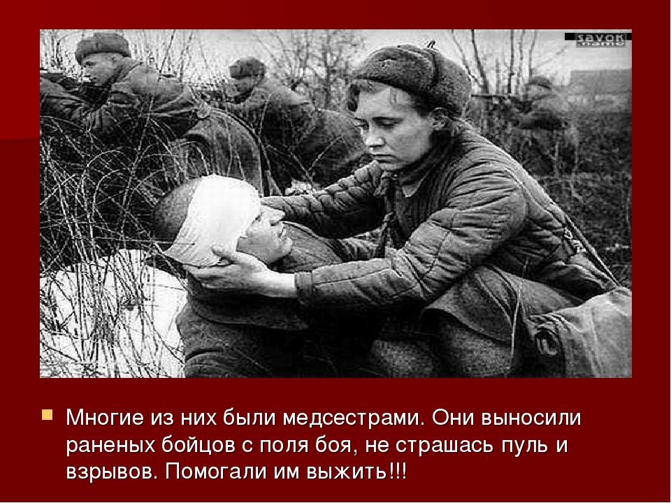 Многие из них были медсестрами. Они выносили раненых бойцов с поля боя, не ст...