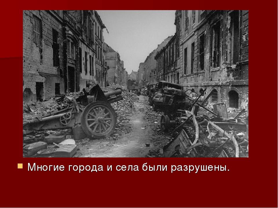 Многие города и села были разрушены.