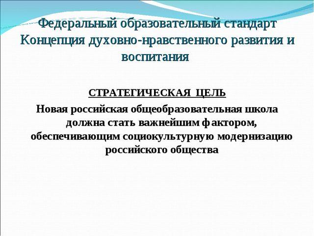 Федеральный образовательный стандарт Концепция духовно-нравственного развития...