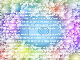 Интересные факты про мыло 1.Самое большое мыло сделали в Севастополе, оно вес