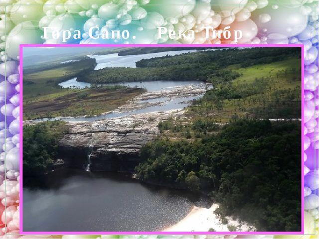 Гора Сапо. Река Тибр