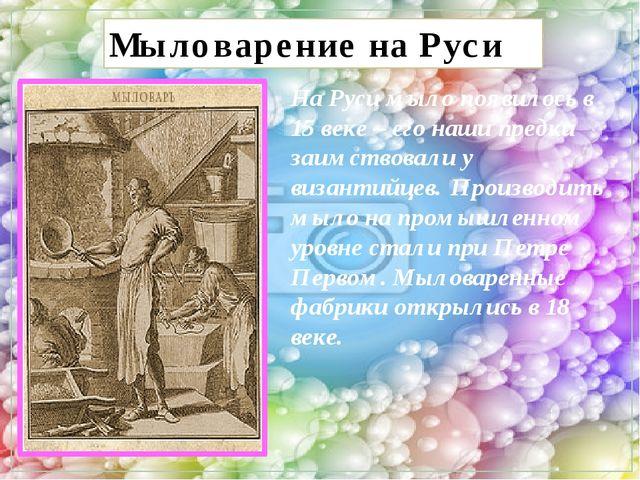 Мыловарение на Руси На Руси мыло появилось в 15 веке – его наши предки заимст...