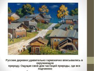 Русские деревни удивительно гармонично вписывались в окружающую природу. Ощущ