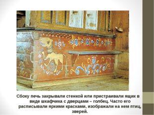 Сбоку печь закрывали стенкой или пристраивали ящик в виде шкафчика с дверцами