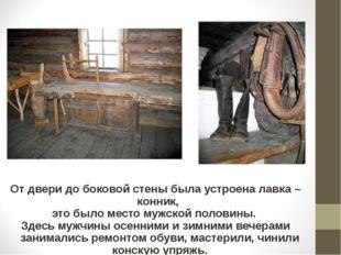 От двери до боковой стены была устроена лавка – конник, это было место мужско