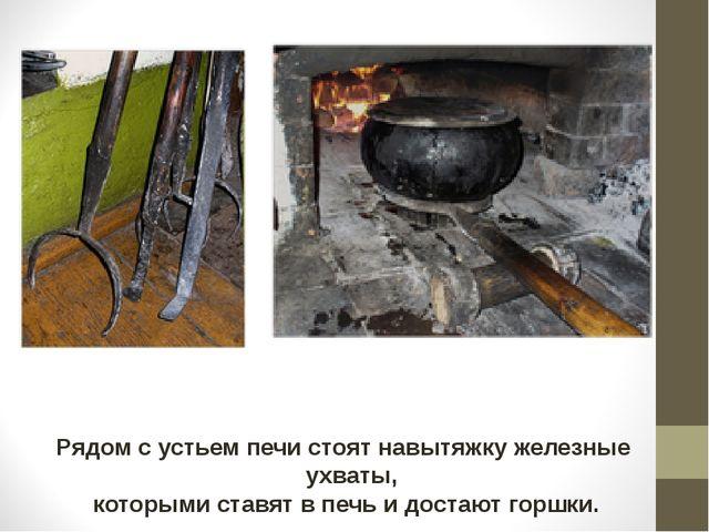 Рядом с устьем печи стоят навытяжку железные ухваты, которыми ставят в печь и...