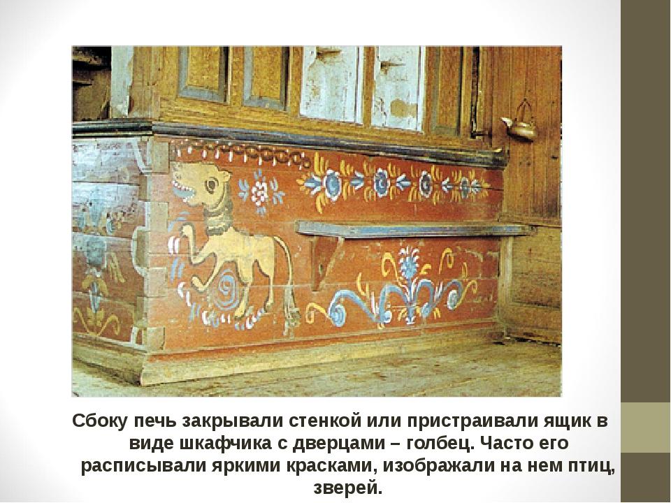 Сбоку печь закрывали стенкой или пристраивали ящик в виде шкафчика с дверцами...
