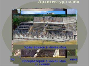 Архитектура майя Храм надписей в Паленке Комплекс дворцовых построек в Паленк