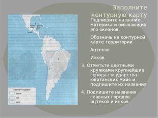 Заполните контурную карту Подпишите название материка и омывающих его океанов