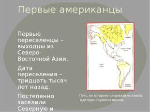 Первые американцы Первые переселенцы – выходцы из Северо-Восточной Азии. Дата