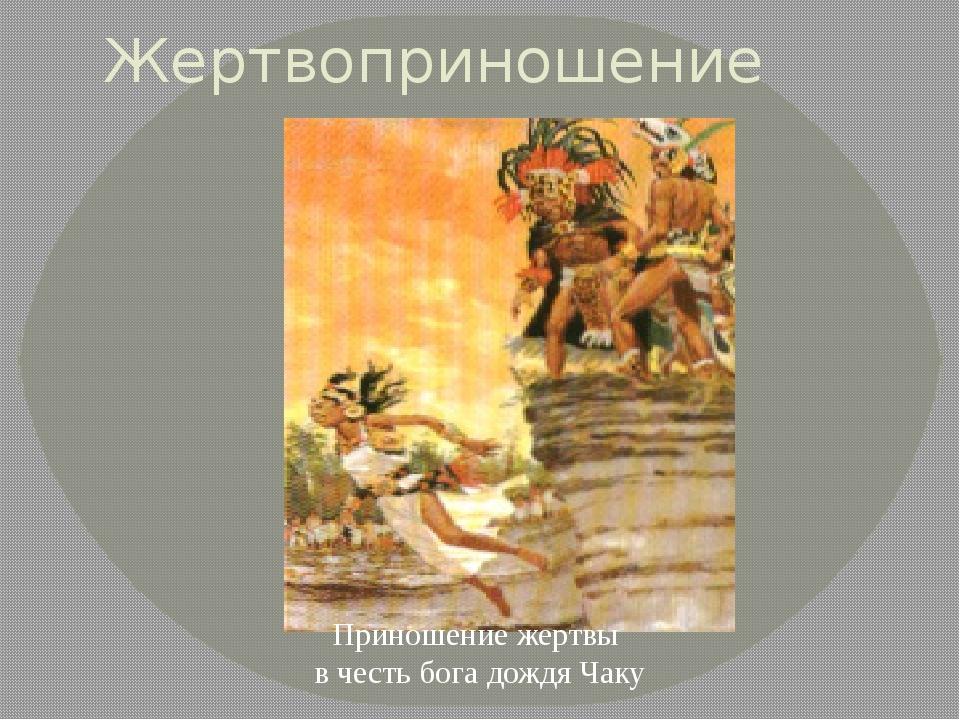 Жертвоприношение Приношение жертвы в честь бога дождя Чаку