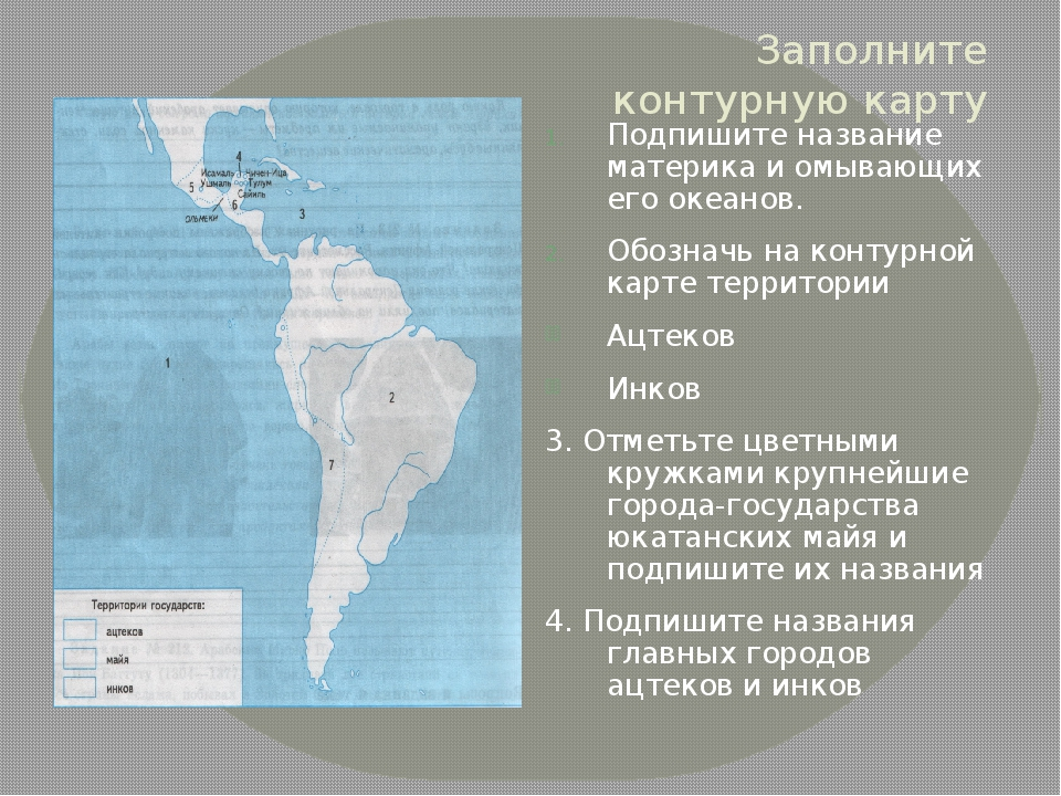 Заполните контурную карту Подпишите название материка и омывающих его океанов...