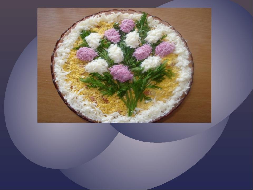 Используют для приготовления салатов и винегретов на кулинарных выставках.