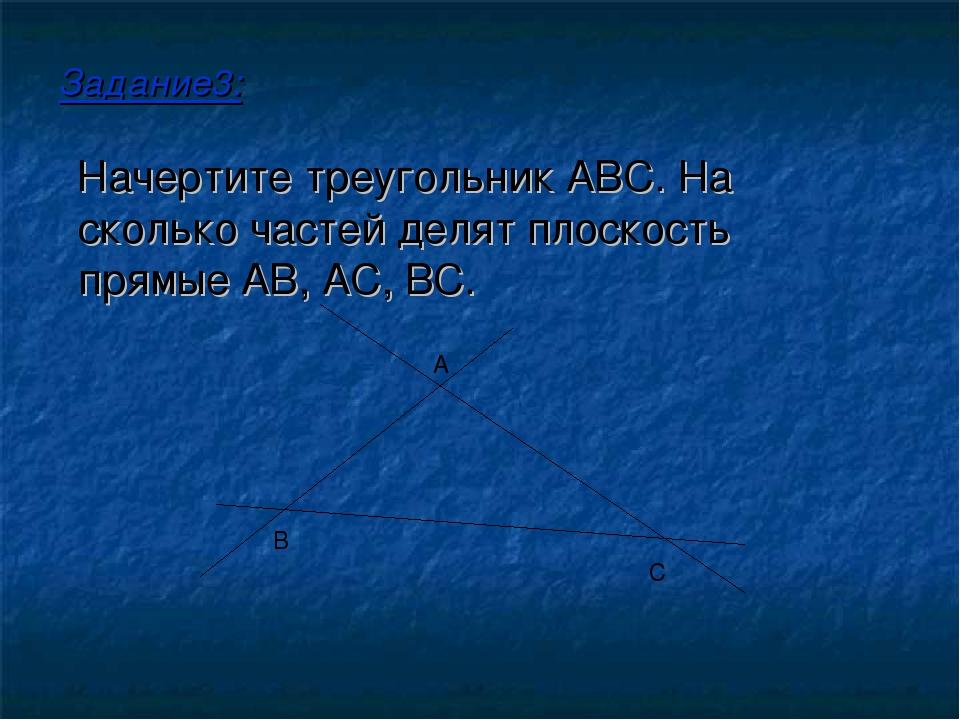 Начертите треугольник ABC. На сколько частей делят плоскость прямые AB, AC,...