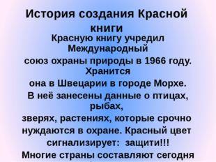 История создания Красной книги Красную книгу учредил Международный союз охран