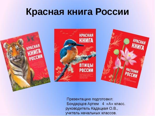 Красная книга России Презентацию подготовил: Бондарцов Артем 4 «А» класс. рук...