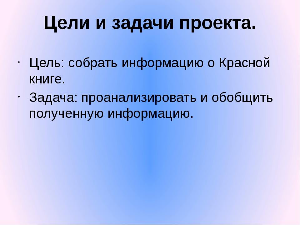 Цели и задачи проекта. Цель: собрать информацию о Красной книге. Задача: проа...