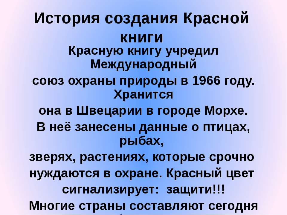 История создания Красной книги Красную книгу учредил Международный союз охран...