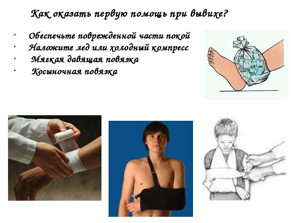 Обеспечьте поврежденной части покой Наложите лед или холодный компресс Мягка...