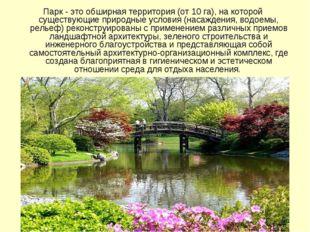 Парк - это обширная территория (от 10 га), на которой существующие природные