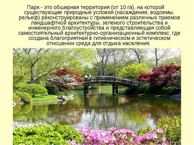 Парк - это обширная территория (от 10 га), на которой существующие природные...