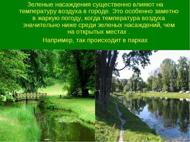 Зеленые насаждения существенно влияют на температуру воздуха в городе. Это ос...