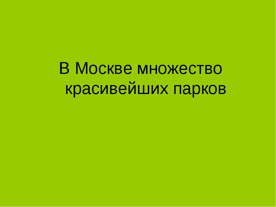 В Москве множество красивейших парков
