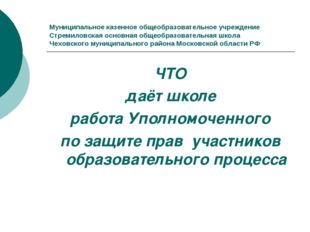 Муниципальное казенное общеобразовательное учреждение Стремиловская основная