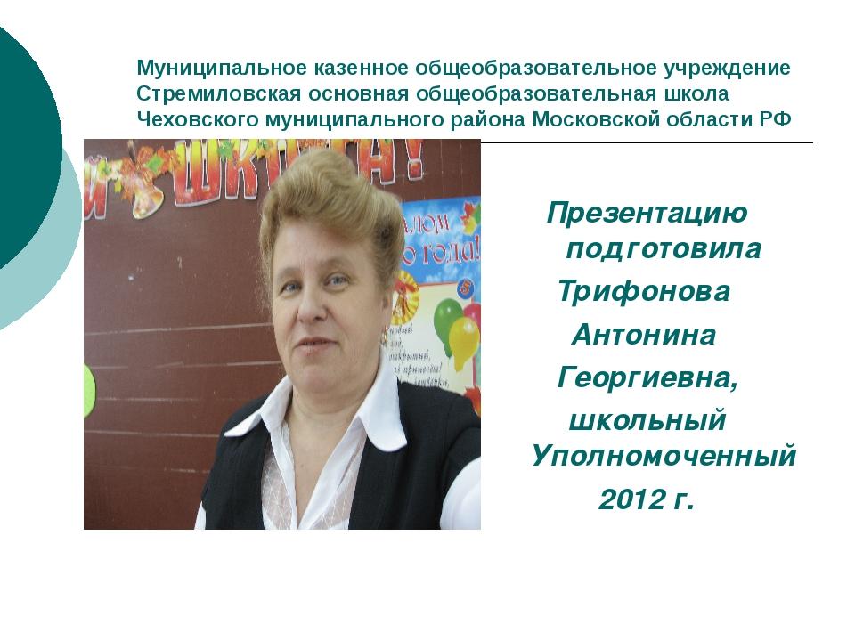 Муниципальное казенное общеобразовательное учреждение Стремиловская основная...